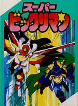 Cover for Super Bikkuriman.