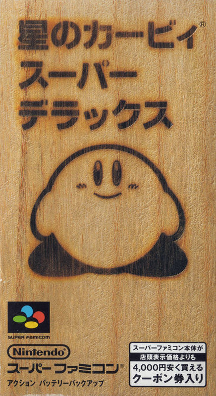 Cover for Kirby Super Star.