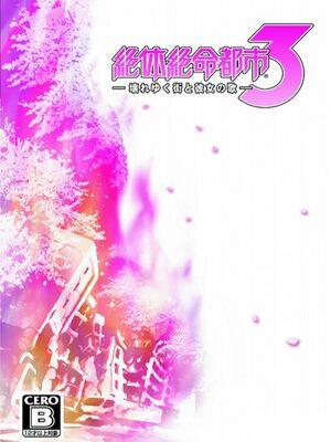 Cover for Zettai Zetsumei Toshi 3: Kowareyuku Machi to Kanojo no Uta.