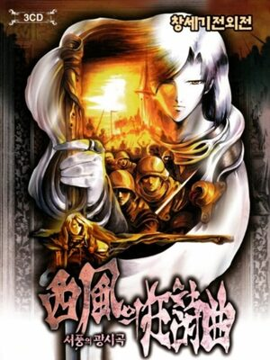 Cover for The War of Genesis Side Story I: Rhapsody of Zephyr.