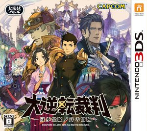 Cover for The Great Ace Attorney: The Adventures of Ryūnosuke Naruhodō.