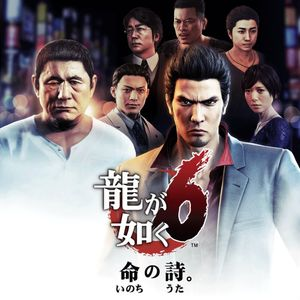 Cover for Yakuza 6: The Song of Life.