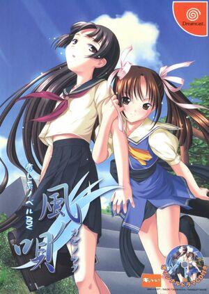 Cover for Kaze no Uta.