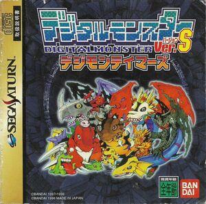Cover for Digital Monster Ver. S: Digimon Tamers.