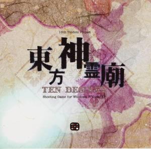 Cover for Ten Desires.