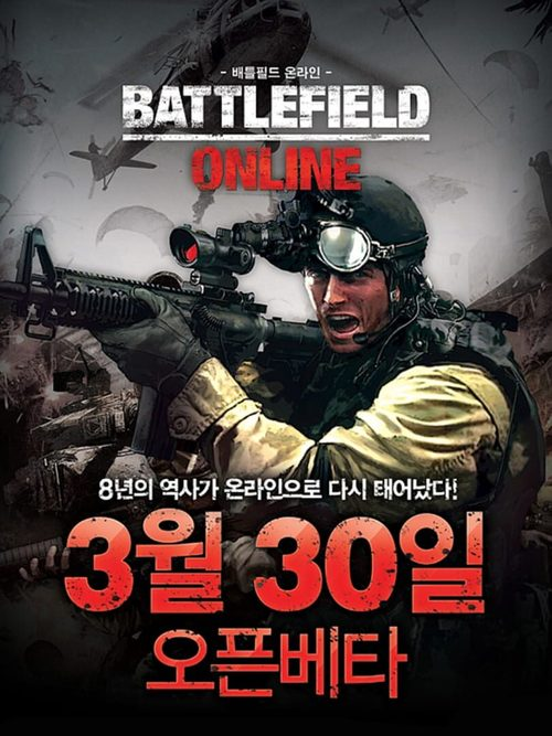 Cover for Battlefield Online.