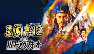 Cover for Romance of the Three Kingdoms 12.
