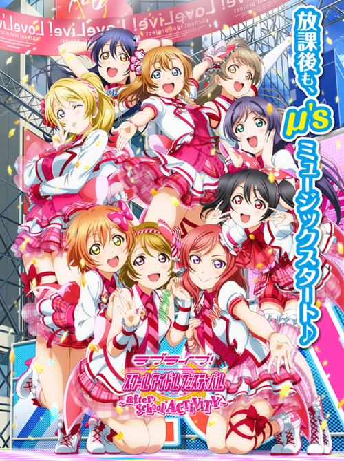 Cover for Love Live! School Idol Festival: After School Activity.