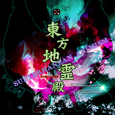 Cover for Subterranean Animism.