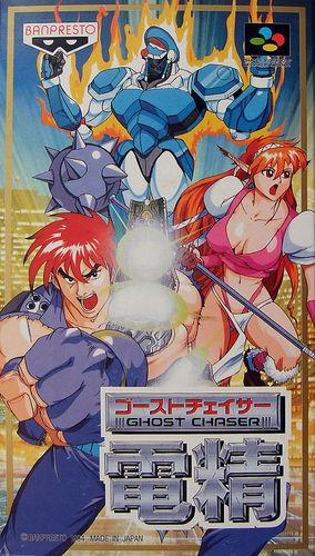 Cover for Denjinmakai.