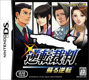 Cover for Phoenix Wright: Ace Attorney.