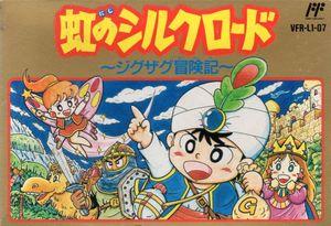 Cover for Niji no Silkroad.