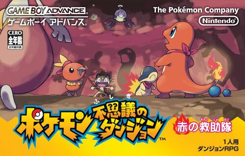 Cover for Pokémon Mystery Dungeon: Red Rescue Team.