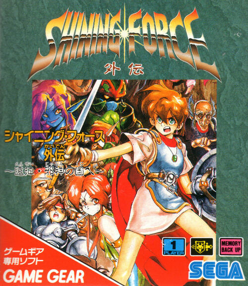 Cover for Shining Force Gaiden.