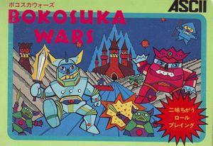 Cover for Bokosuka Wars.