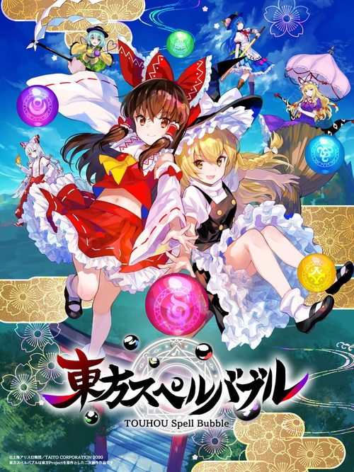 Cover for Touhou Spell Bubble.