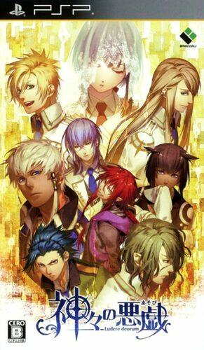 Cover for Kamigami no Asobi.