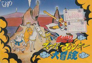 Cover for Ganso Saiyūki: Super Monkey Daibōken.