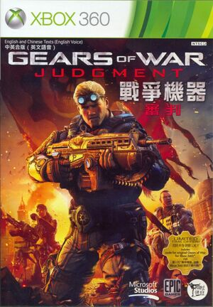 Cover for Gears of War: Judgment.