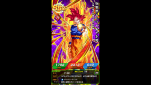 Cover for Dragon Ball Z : Dokkan Battle.