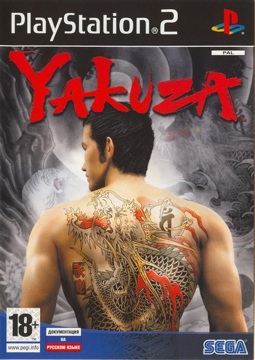 Cover for Yakuza.