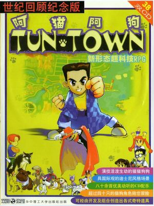 Cover for TUN TOWN.