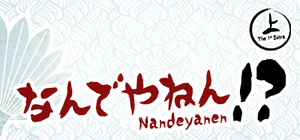 Cover for Nandeyanen!? - The 1st Sûtra.