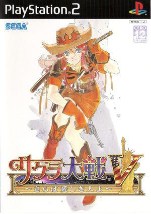 Cover for Sakura Wars: So Long, My Love.