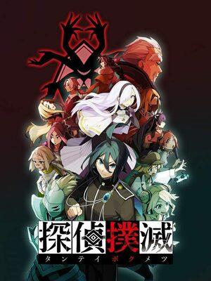 Cover for Tantei Bokumetsu.