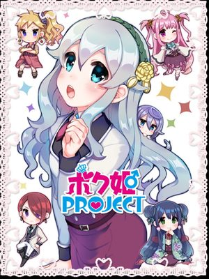 Cover for Bokuhime Project.