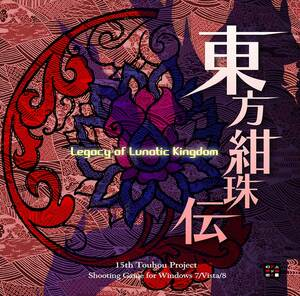 Cover for Legacy of Lunatic Kingdom.
