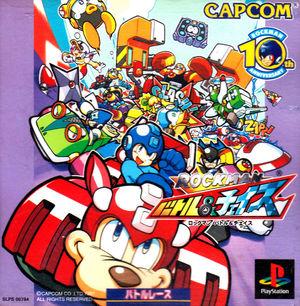 Cover for Mega Man Battle & Chase.