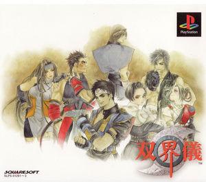 Cover for Sōkaigi.