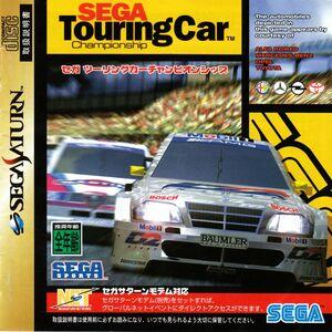 Cover for Sega Touring Car Championship.