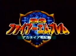 Cover for BS Fire Emblem: Archanea Saga.