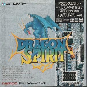 Cover for Dragon Spirit.