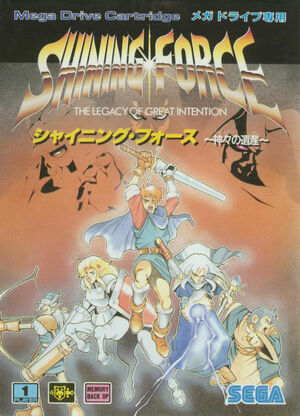 Cover for Shining Force.