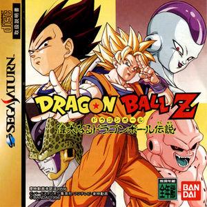 Cover for Dragon Ball Z: Idainaru Dragon Ball Densetsu.