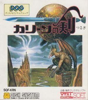 Cover for Kalin no Tsurugi.