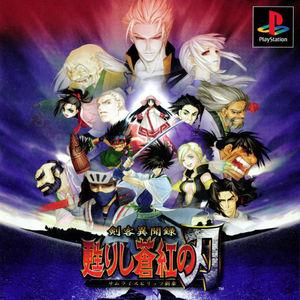 Cover for Samurai Shodown: Warriors Rage.