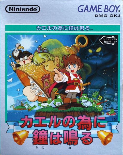 Cover for Kaeru no Tame ni Kane wa Naru.