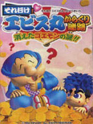 Cover for Soreyuke Ebisumaru Karakuri: Meiro Kieta Goemon no Nazo.
