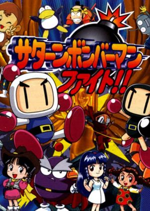 Cover for Saturn Bomberman Fight!!.