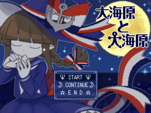 Cover for Wadanohara and the Great Blue Sea.