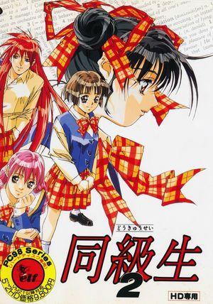 Cover for Dōkyūsei 2.