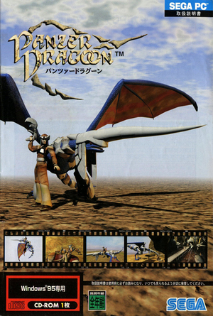 Cover for Panzer Dragoon.