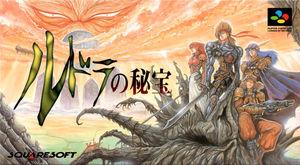 Cover for Rudra no Hihō.