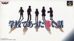 Cover for Gakkou de atta Kowai Hanashi.