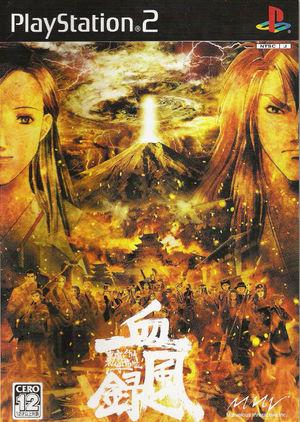 Cover for Tokyo Majin Gakuen Gehōchō: Keppūroku.