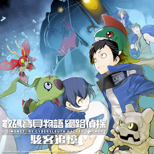 Cover for Digimon Story: Cyber Sleuth - Hacker's Memory.